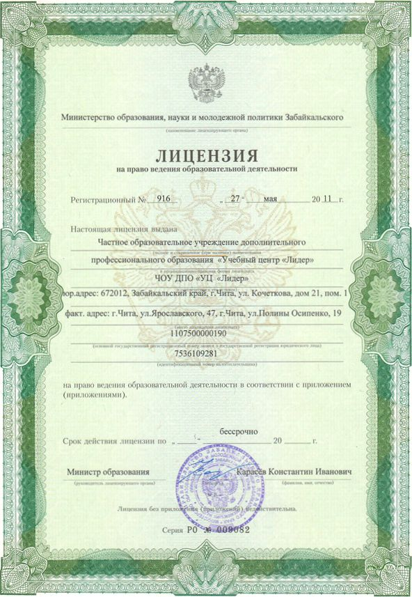 m license lider obucheniye